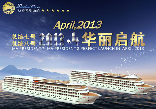 Luxury Yangtze Cruise President No.7 & President No.8 launch in April 2013