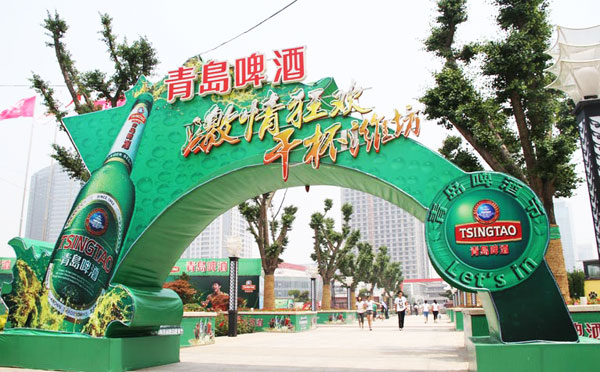 Qingdao International Beer Festival 2014